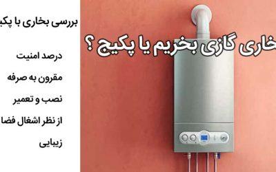 بخاری یا پکیج