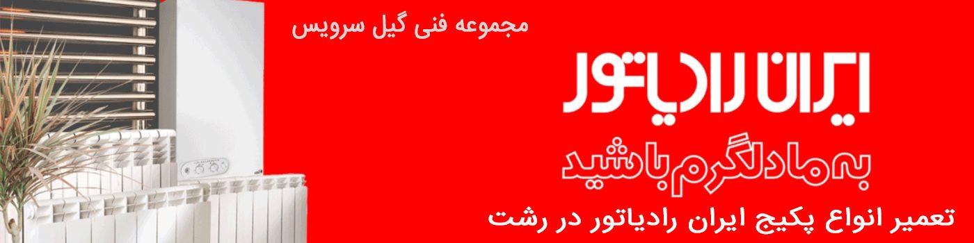 12بنر ایران رادیاتور